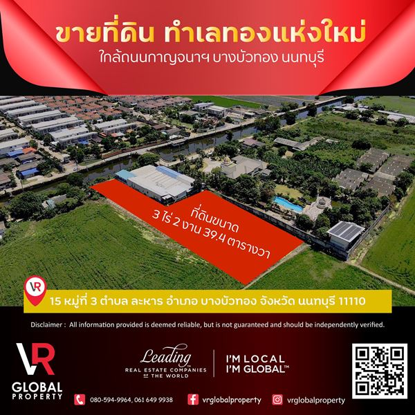 รหัสทรัพย์ 114 ขายที่ดิน ทำเลทองแห่งใหม่ ใกล้ถนนกาญจนาฯ บางบัวทอง นนทบุรี 3 ไร่ 2 งาน 39.4 ตร.ว.